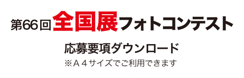 第66回全国展フォトコンテスト応募要項ダウンロード